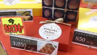 Doburoku ♥ Sweets