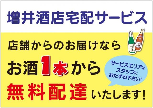 増井酒店POP
