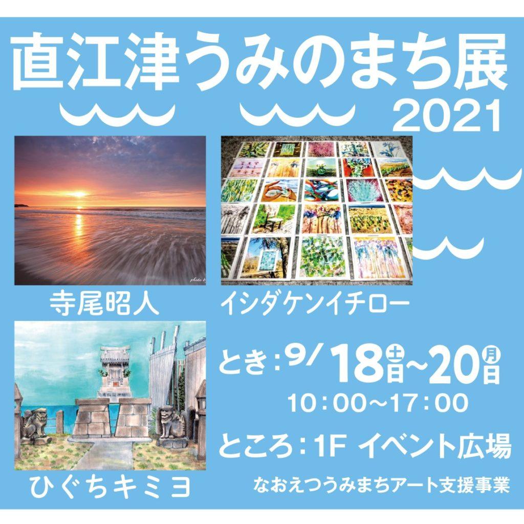 直江津うみのまち展2021